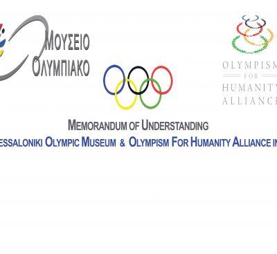 ΣΥΜΦΩΝΟ ΣΥΝΕΡΓΑΣΙΑΣ  ΟΛΥΜΠΙΑΚΟΥ ΜΟΥΣΕΙΟΥ & OLYMPISM FOR HUMANITY ALLIANCE